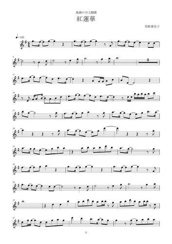 紅蓮華 バイオリン 楽譜 無料