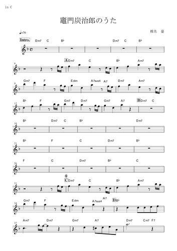 竈門炭治郎のうた 楽譜 簡単 無料