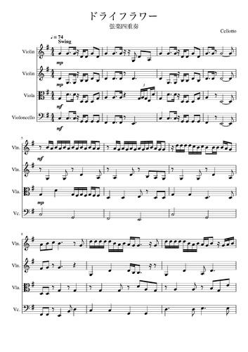 フラワー 楽譜 ドライ