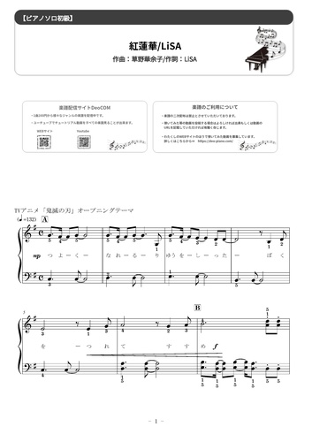 紅 蓮華 ピアノ 楽譜 無料
