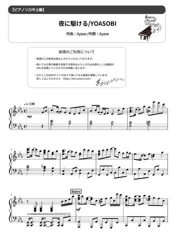 に ピアノ 夜 楽譜 駆ける