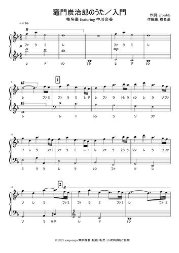 鬼滅の刃 楽譜 簡単