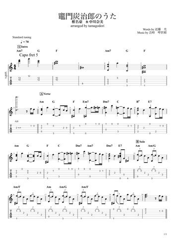 ピアノ 炭 治郎 楽譜 歌 の