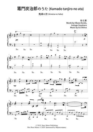 炭 治郎 の 歌 楽譜 楽譜 > 竈門炭治郎のうた - 鬼滅の刃