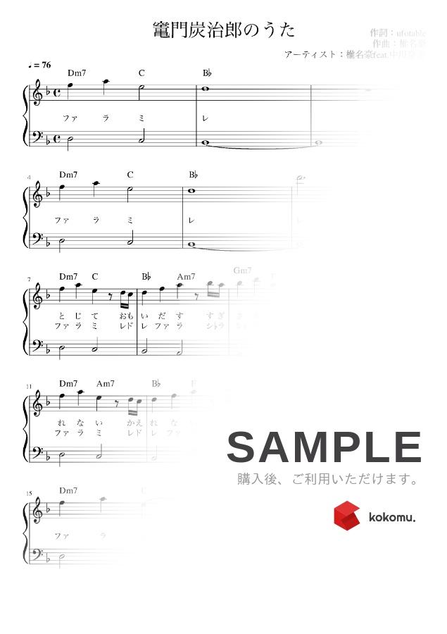 治郎 歌 楽譜 ピアノ の 炭