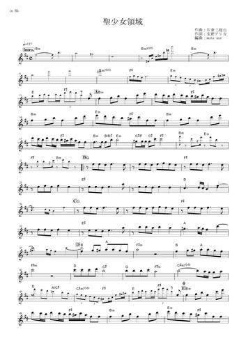 楽譜 > 聖少女領域【in Bb】 - ローゼンメイデン トロイメント by muta-sax