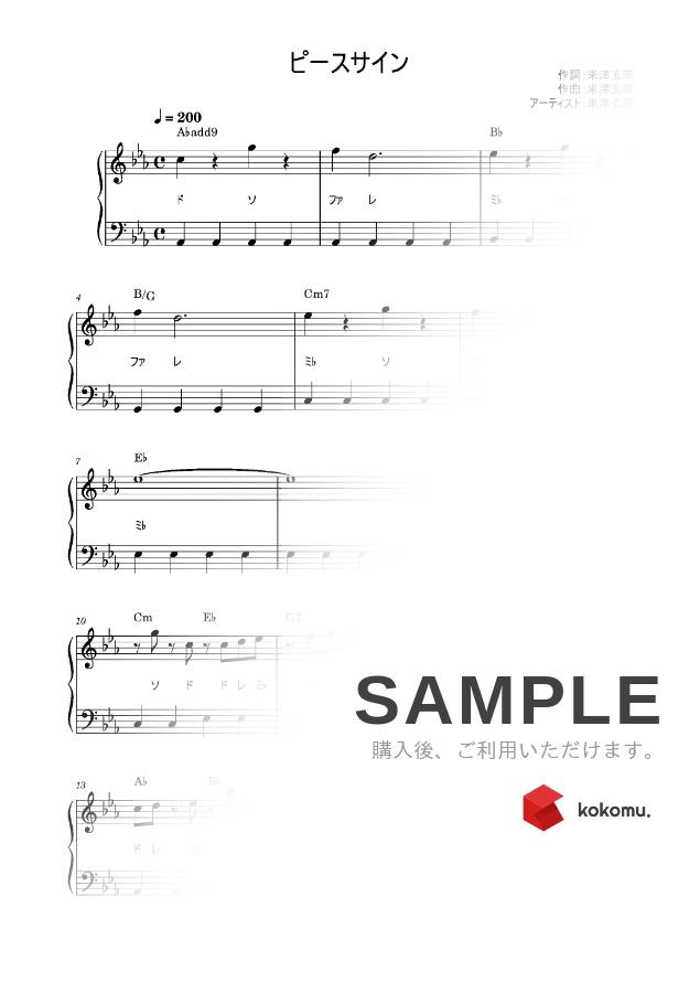 サイン 歌詞 ピース 【米津玄師/ピースサイン】の歌詞の意味を徹底解釈
