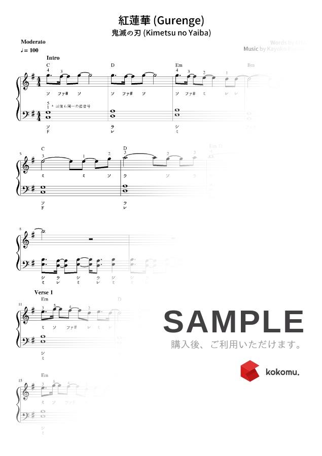 無料 紅蓮華 ピアノ楽譜