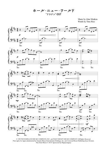 楽譜 ピアノ ホール ア ワールド ニュー 【ピアノ楽譜あり】ホールニューワールド(アラジン)をアレンジしました〜日暮里からも通えるピアノ教室〜