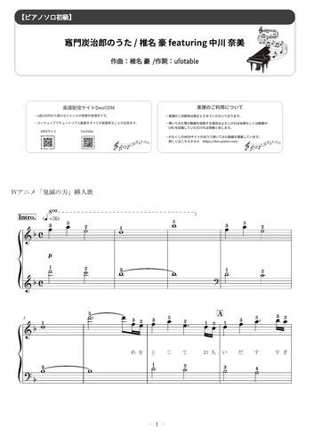 ピアノ 刃 鬼 簡単 滅 の 楽譜
