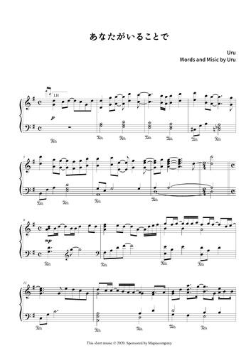 が 楽譜 こと あなた いる で